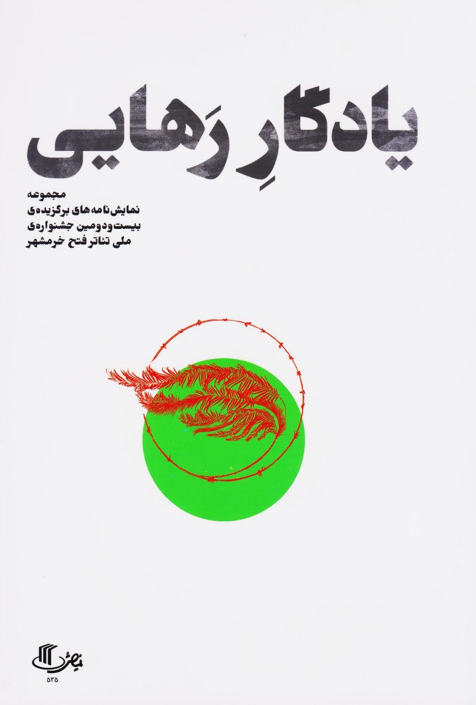 یادگار رهایی : مجموعه نمایشنامه های برگزیده بیست و دومین جشنواره ملی تئاتر فتح خرمشهر