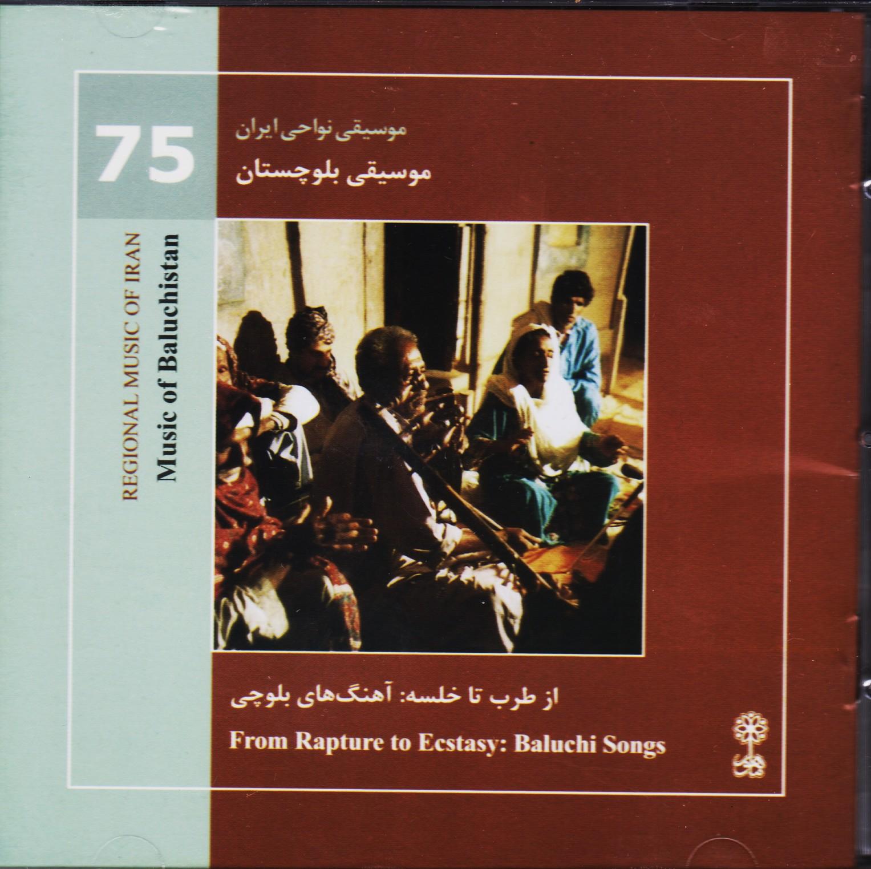 از طرب تا خلسه / موسیقی نواحی ایران 75: موسیقی بلوچستان