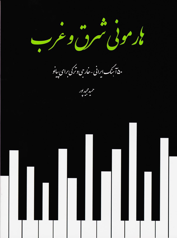هارمونی شرق و غرب : 50 آهنگ ایرانی - خارجی و ترکی برای پیانو