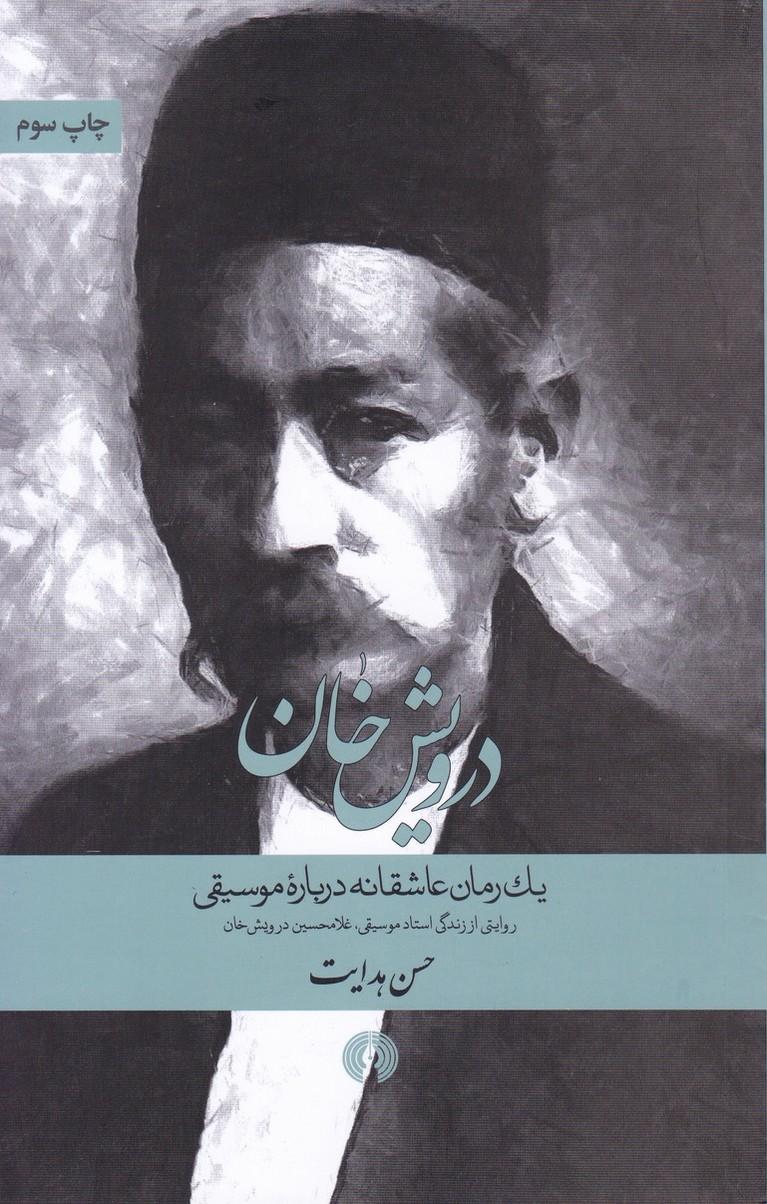 درویش خان (یک رمان عاشقانه درباره موسیقی)