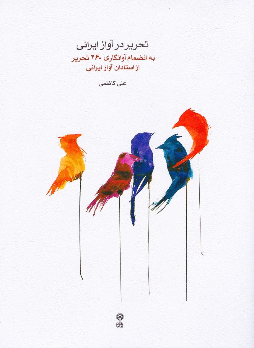 تحریر در آواز ایران: به انضمام آوانگاری 260 تحریر از استادان آواز ایرانی