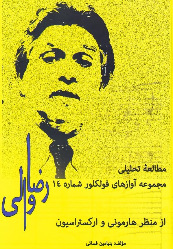 مطالعه تحلیلی مجموعه آوازهای فولکلور شماره 14/ رضا والی (از منظر هارمونی و ارکستراسیون)