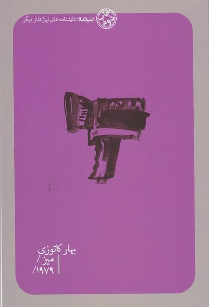 میز / 1979