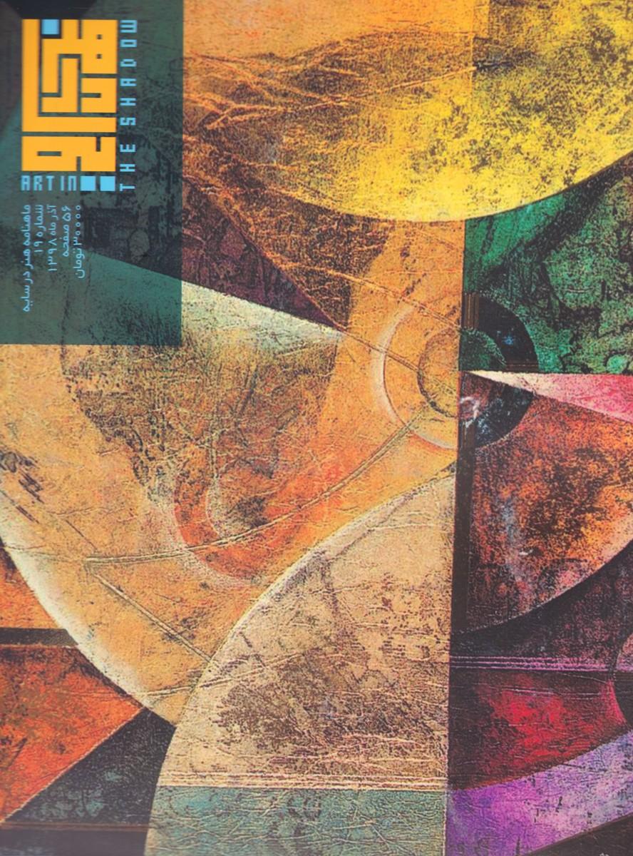 ماهنامه هنر در سایه شماره 19