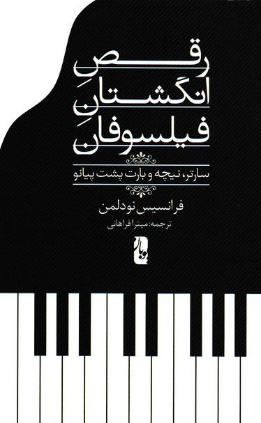 رقص انگشتان فیلسوفان : سارتر ، نیچه و بارت پشت پیانو