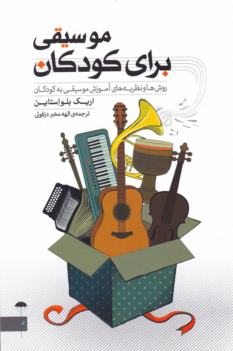 موسیقی برای کودکان (روش ها و نظریه های آموزش موسیقی به کودکان)