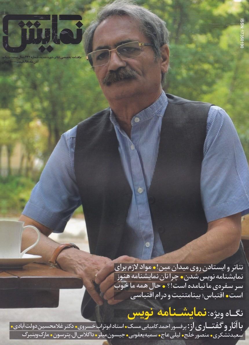 مجله نمایش (242) - آبان98 نگاه ویژه : نمایشنامه نویس