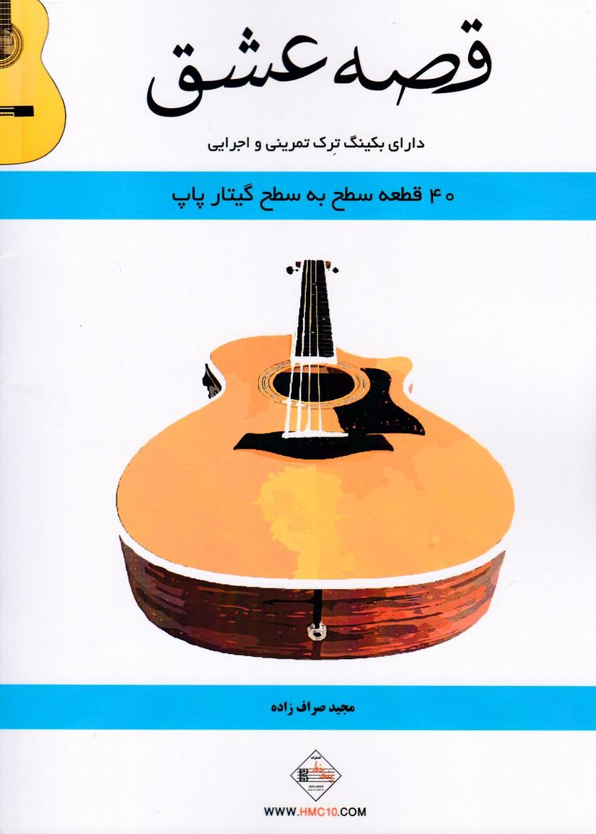 قصه عشق (40 قطعه سطح به سطح گیتار پاپ)