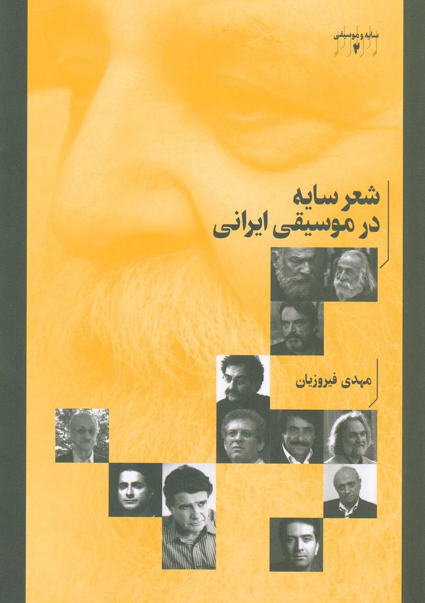 شعر سایه در موسیقی ایرانی