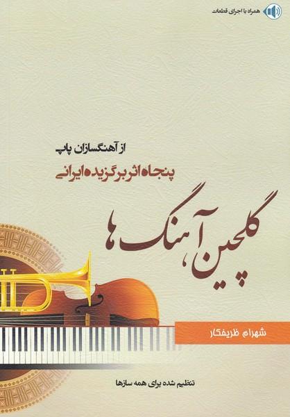 گلچین آهنگ ها (پنجاه اثر برگزیده ایرانی از آهنگسازان پاپ)