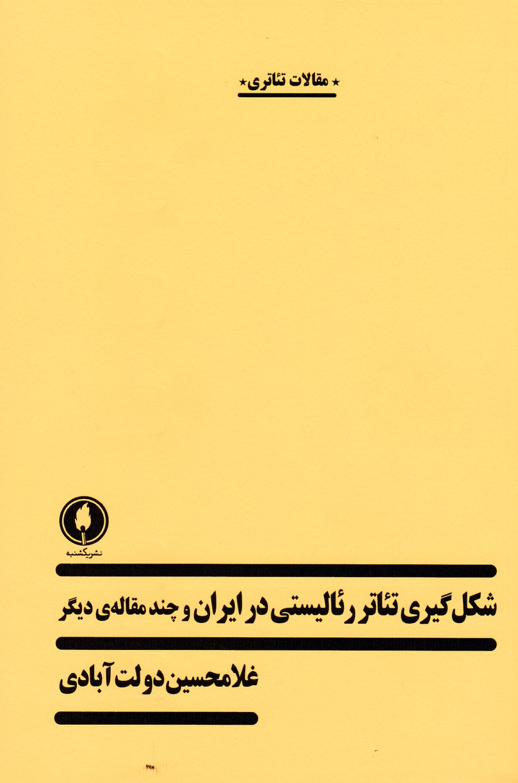 شکل گیری تئاتر رئالیستی در ایران و چند مقاله ی دیگر