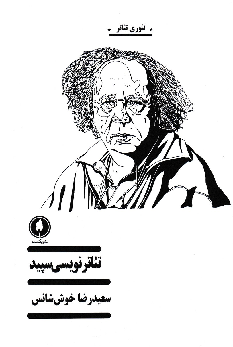 تئاترنویسی سپید