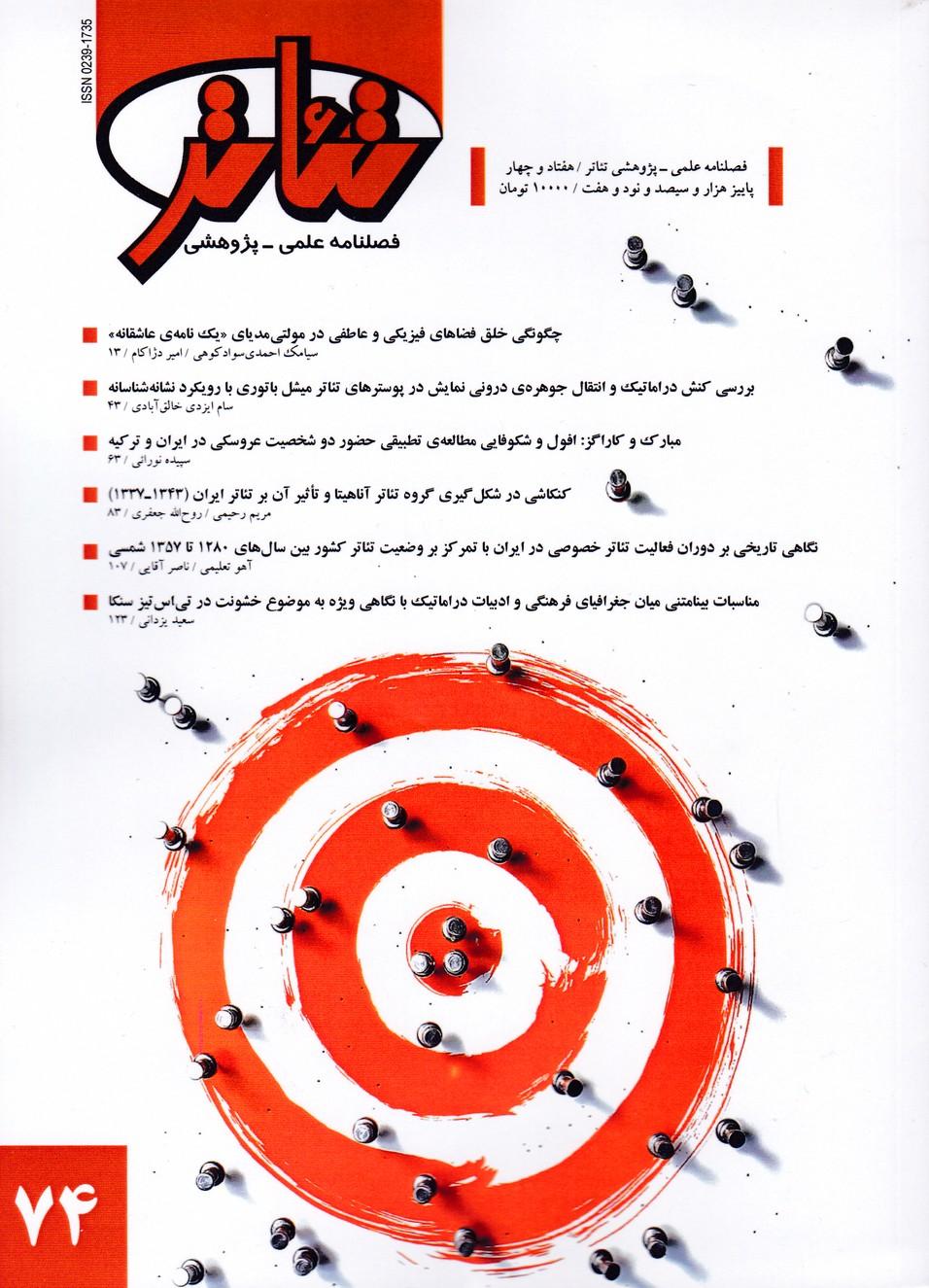 فصلنامه علمی - پژوهشی تئاتر (74) - پاییز97