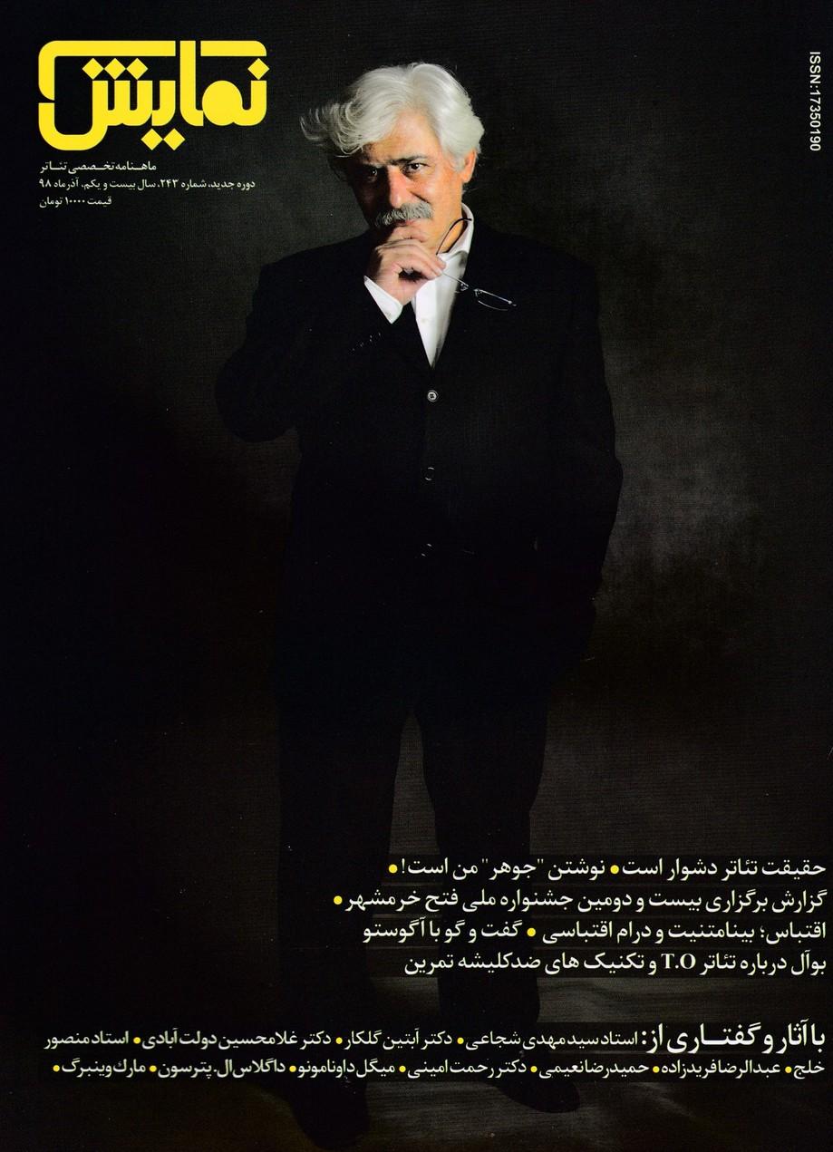 مجله نمایش (243) - آذر98