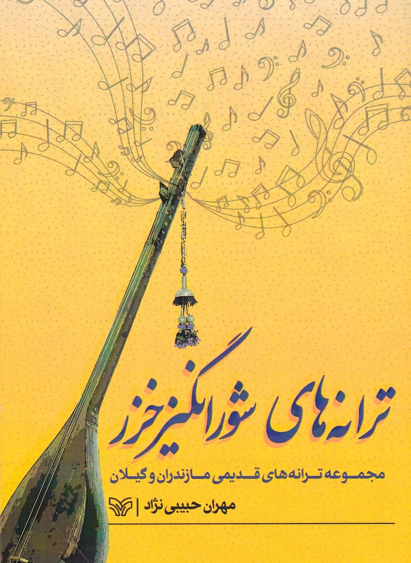 ترانه های شورانگیز خزر: مجموعه ترانه های قدیمی مازندران و گیلان
