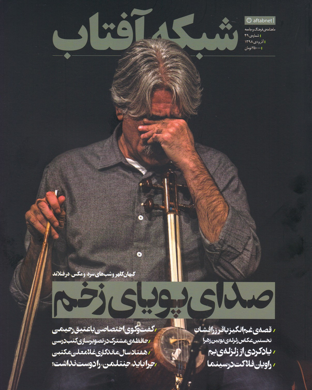 شبکه آفتاب (49) - آذر و دی98