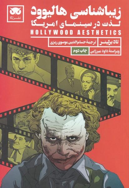 زیباشناسی هالیوود : لذت در سینمای آمریکا