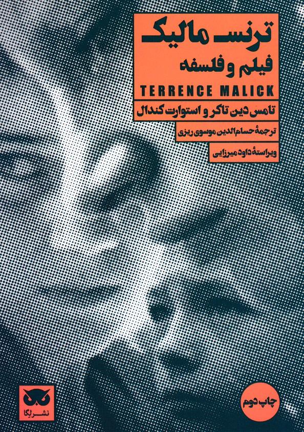 ترنس مالیک : فیلم و فلسفه