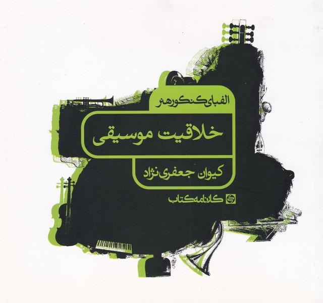 الفبای کنکور هنر: خلاقیت موسیقی