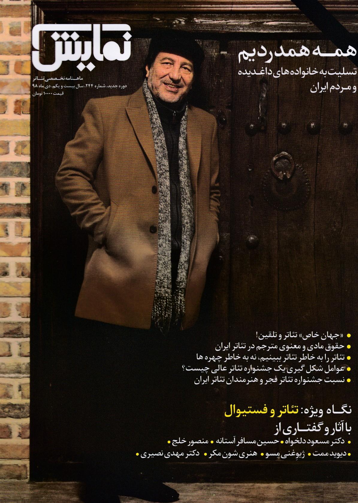 مجله نمایش (244) - دی 98 - نگاه ویژه : تئاتر و فستیوال