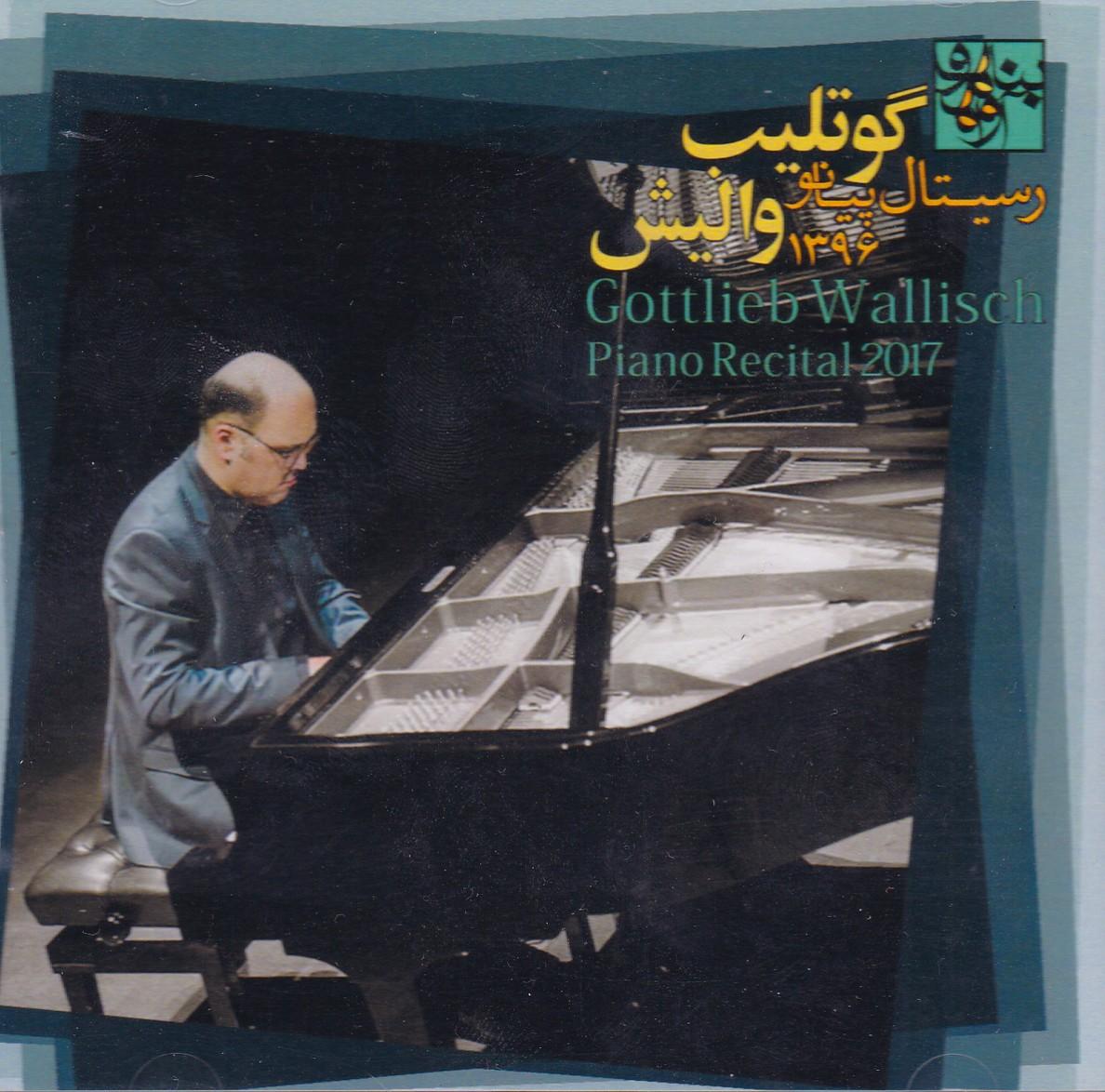 رسیتال پیانو 1396