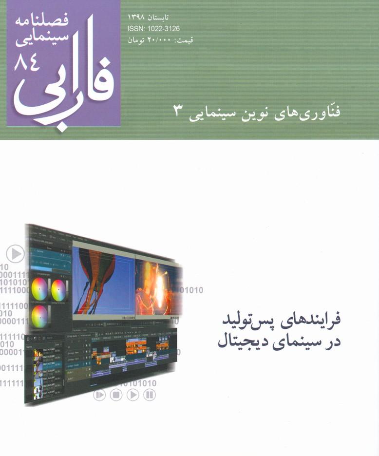 فصلنامه فارابی (84) : فناوری های نوین سینمایی3
