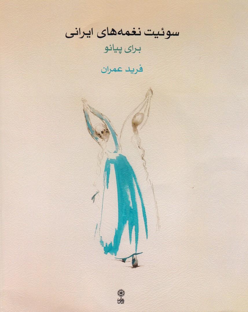 سوئیت نغمه های ایرانی برای پیانو