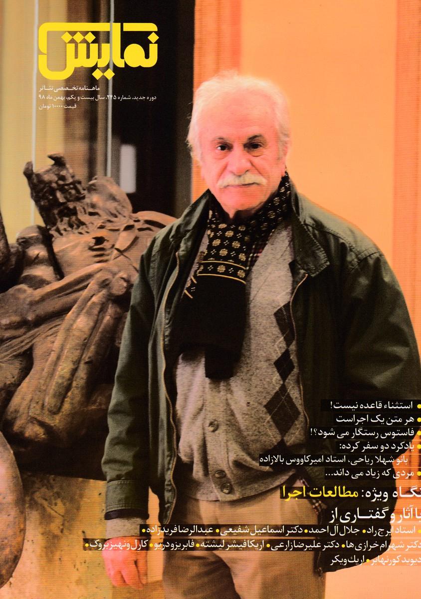 مجله نمایش (245) - بهمن98 - نگاه ویژه : مطالعات اجرا
