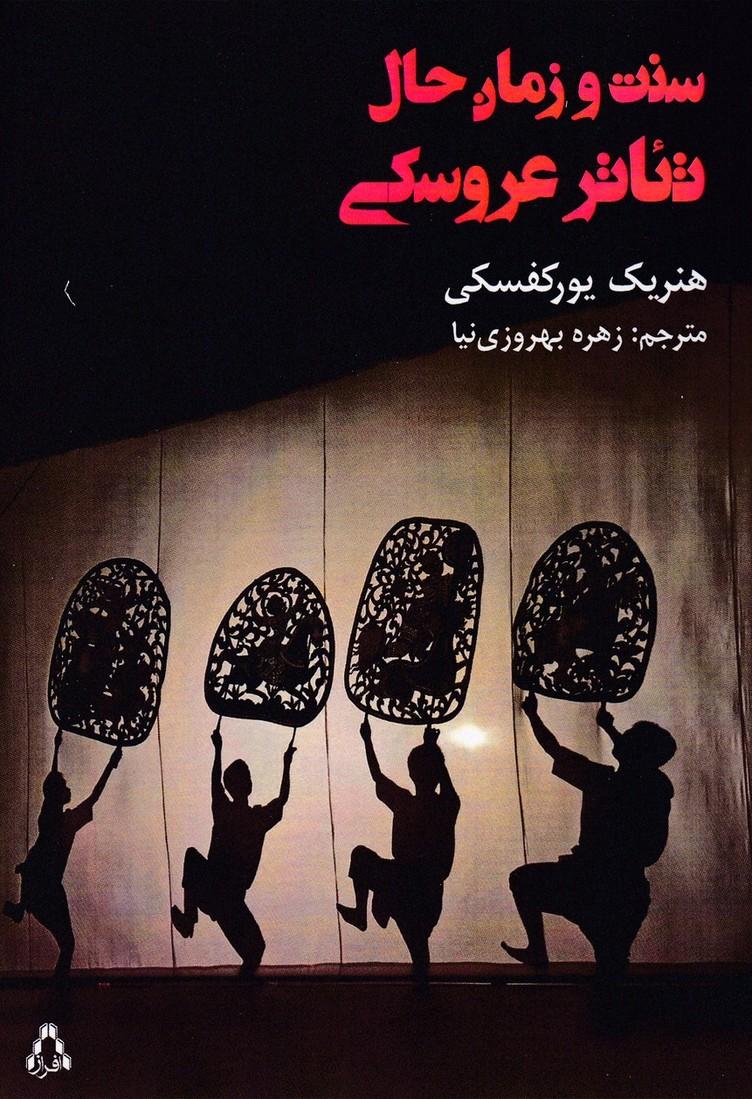 سنت و زمان حال تئاتر عروسکی
