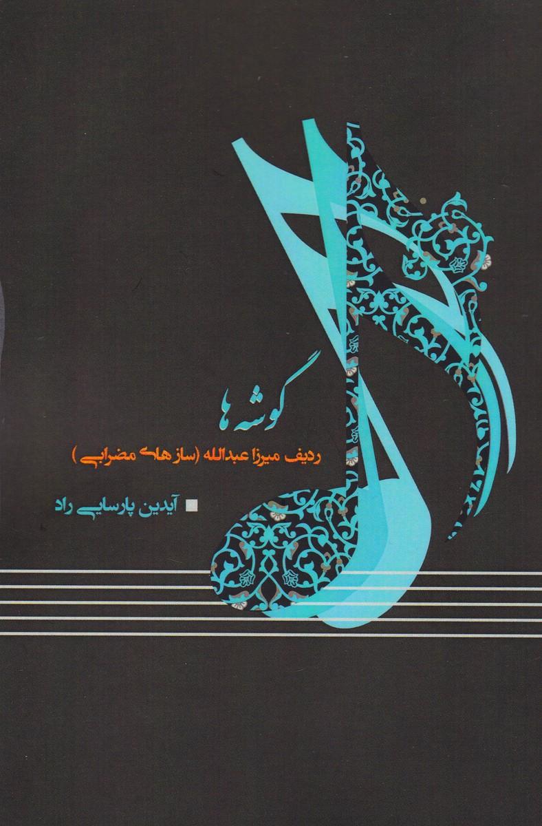 گوشه ها/ ردیف میرزا عبدالله (سازهای مضرابی)