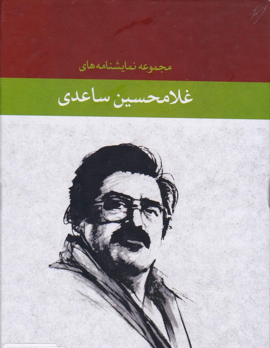 مجموعه نمایشنامه های غلامحسین ساعدی