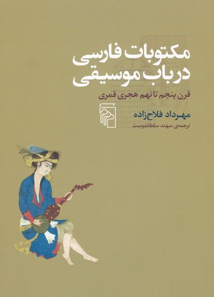 مکتوبات فارسی در باب موسیقی (قرن پنجم تا نهم هجری قمری)