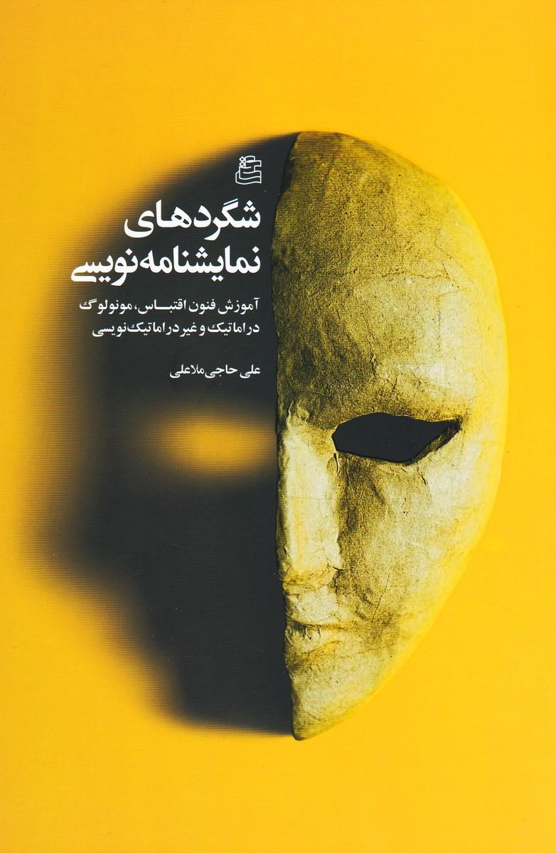 شگردهای نمایشنامه نویسی : آموزش فنون اقتباس ، مونولوگ ، دراماتیک و غیردراماتیک نویسی
