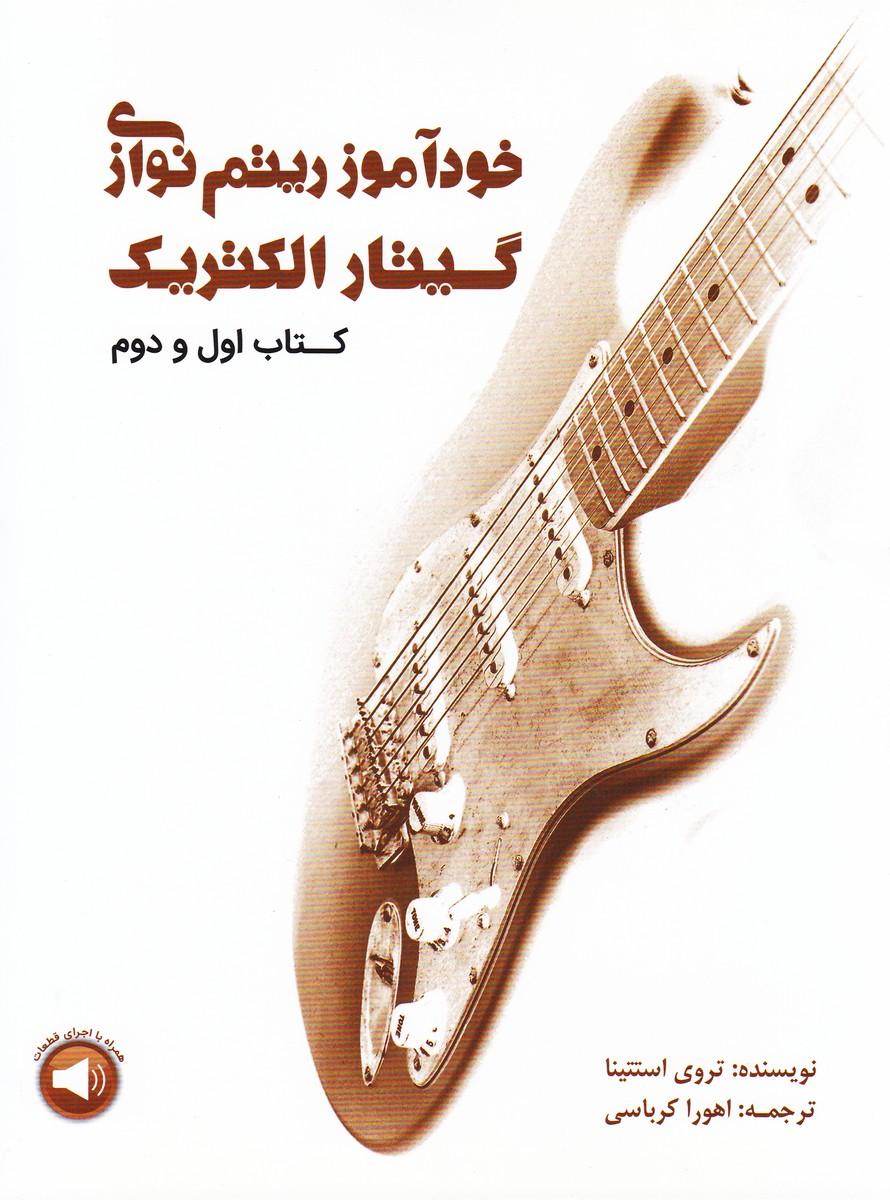 خودآموز ریتم نوازی گیتار الکتریک ( کتاب اول و دوم )