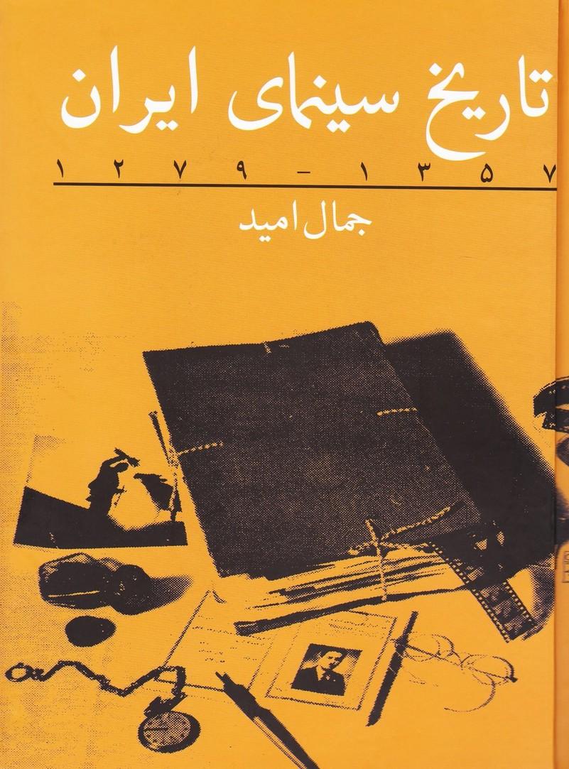 تاریخ سینمای ایران (جلد اول ) (1279 - 1357)