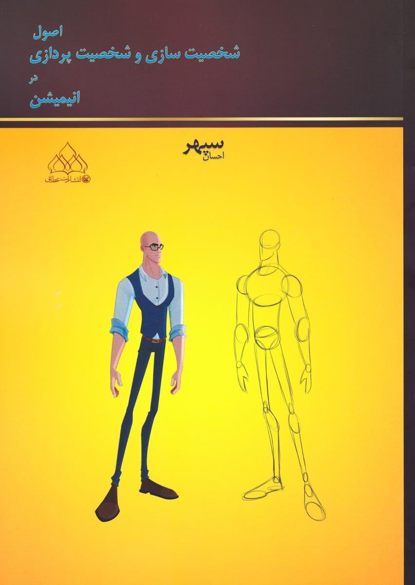 اصول شخصیت سازی و شخصت پردازی در انیمیشن