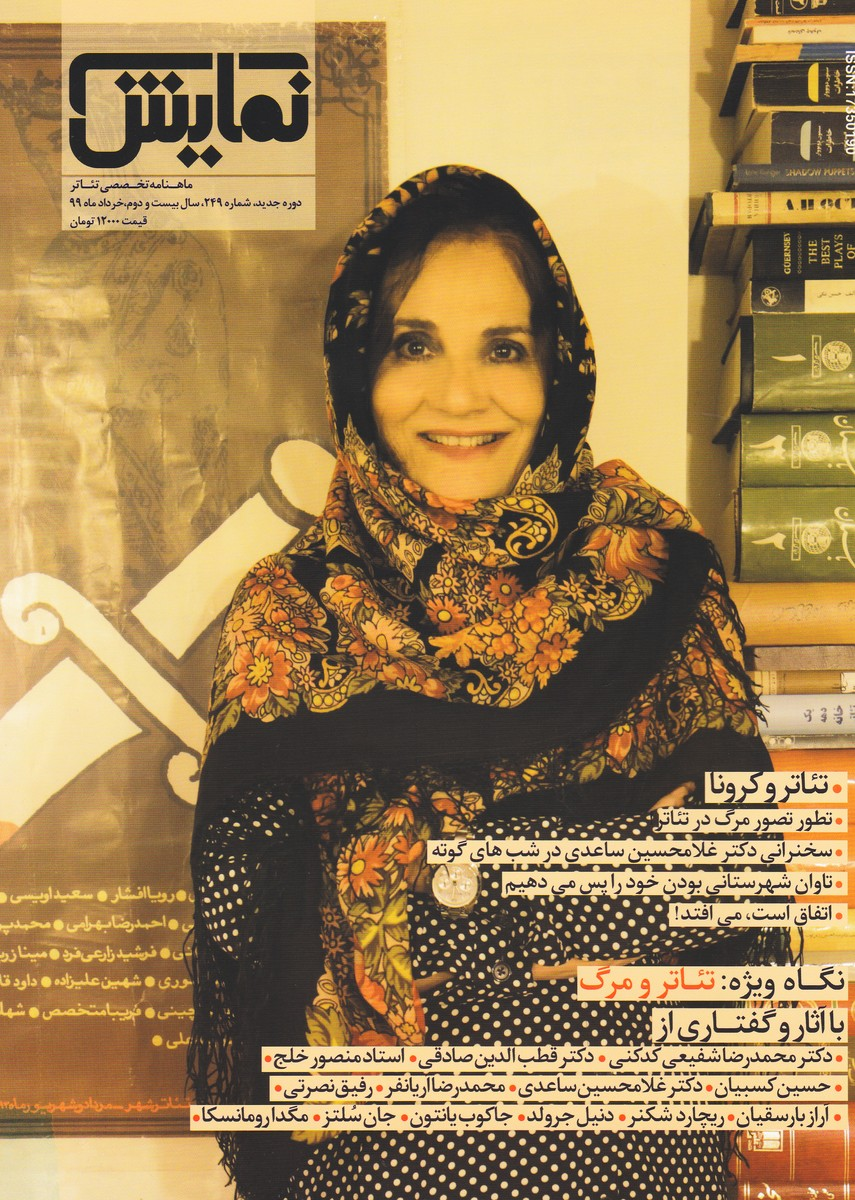 مجله نمایش (249) - خرداد99 - نگاه ویژه : تئاتر و مرگ