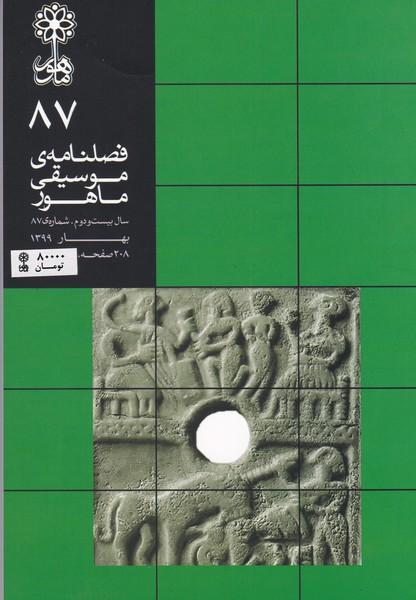 فصلنامه موسیقی ماهور 87