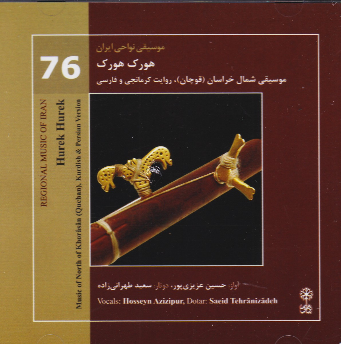 موسیقی نواحی ایران 76 ( هورک هورک ) موسیقی شمال خراسان ( قوچان ) روایت کرمانجی و فارسی
