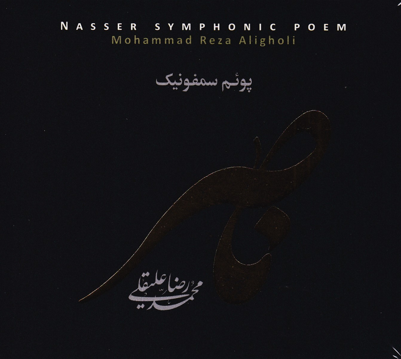 پوئم سمفونیک ناصر