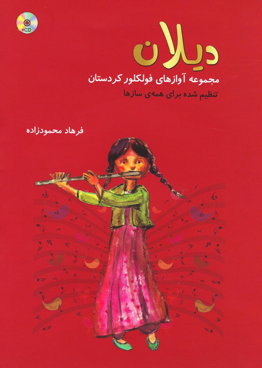 دیلان ( مجموعه آواز های فولکلور کردستان )