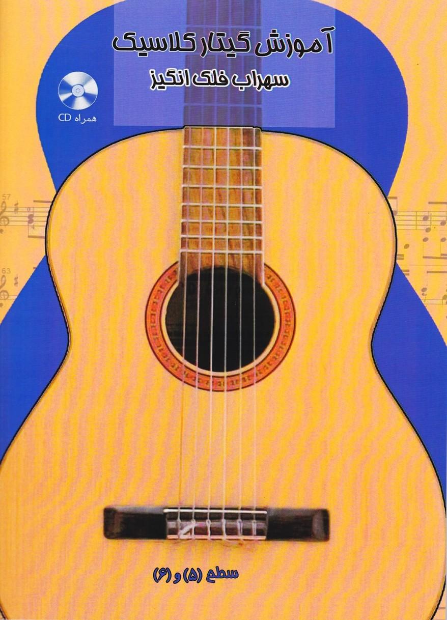 آموزش گیتار کلاسیک ( سطح 5 و 6 )