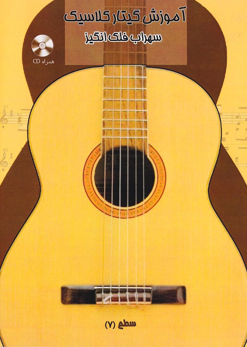 آموزش گیتار کلاسیک ( سطح 7 )