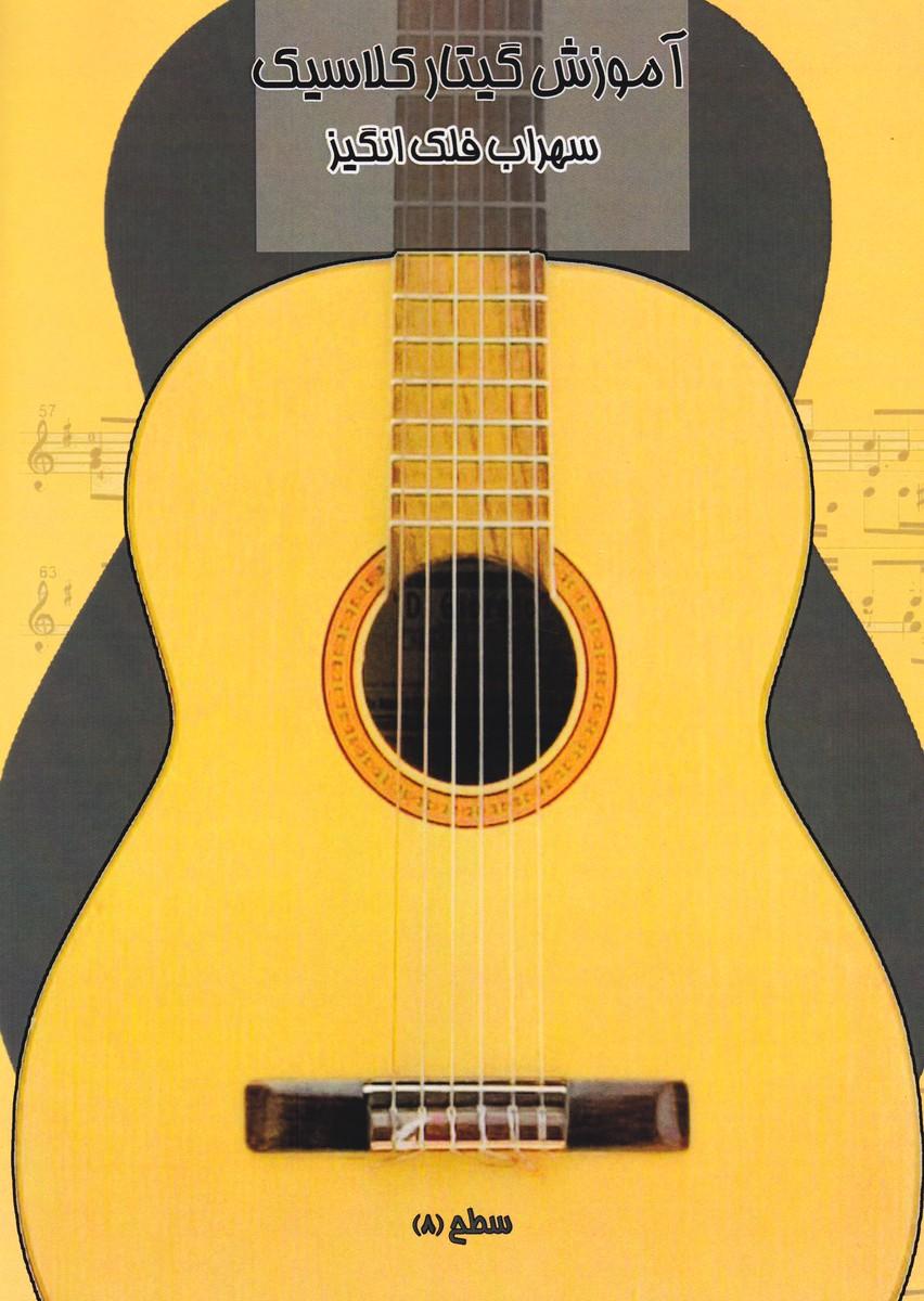 آموزش گیتار کلاسیک ( سطح 8 )