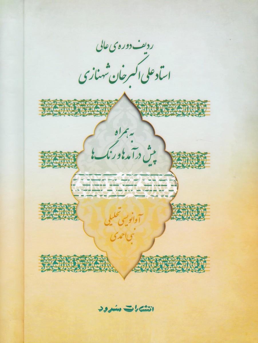 ردیف دوره عالی استاد علی اکبر خان شهنازی (به همراه پیش درآمد ها و رنگ ها )