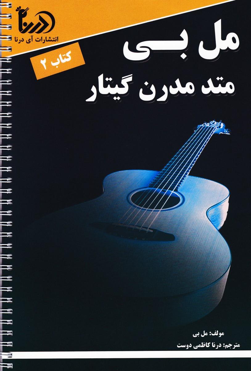 مل بی / متد مدرن گیتار (کتاب 2 )