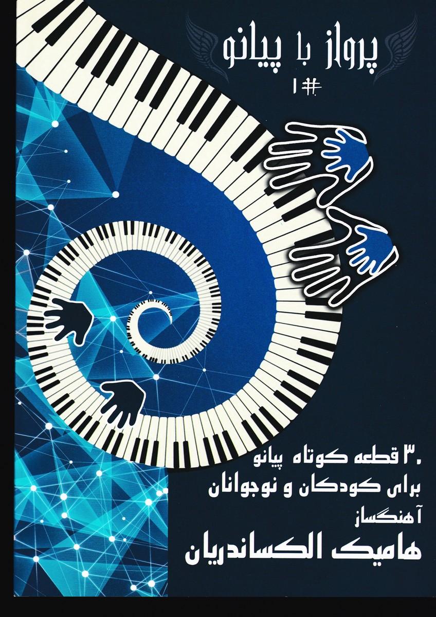 پرواز با پیانو 1