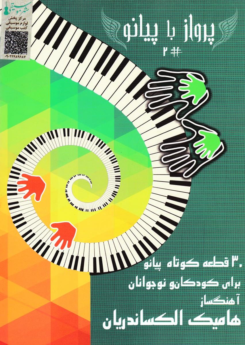 پرواز با پیانو 2