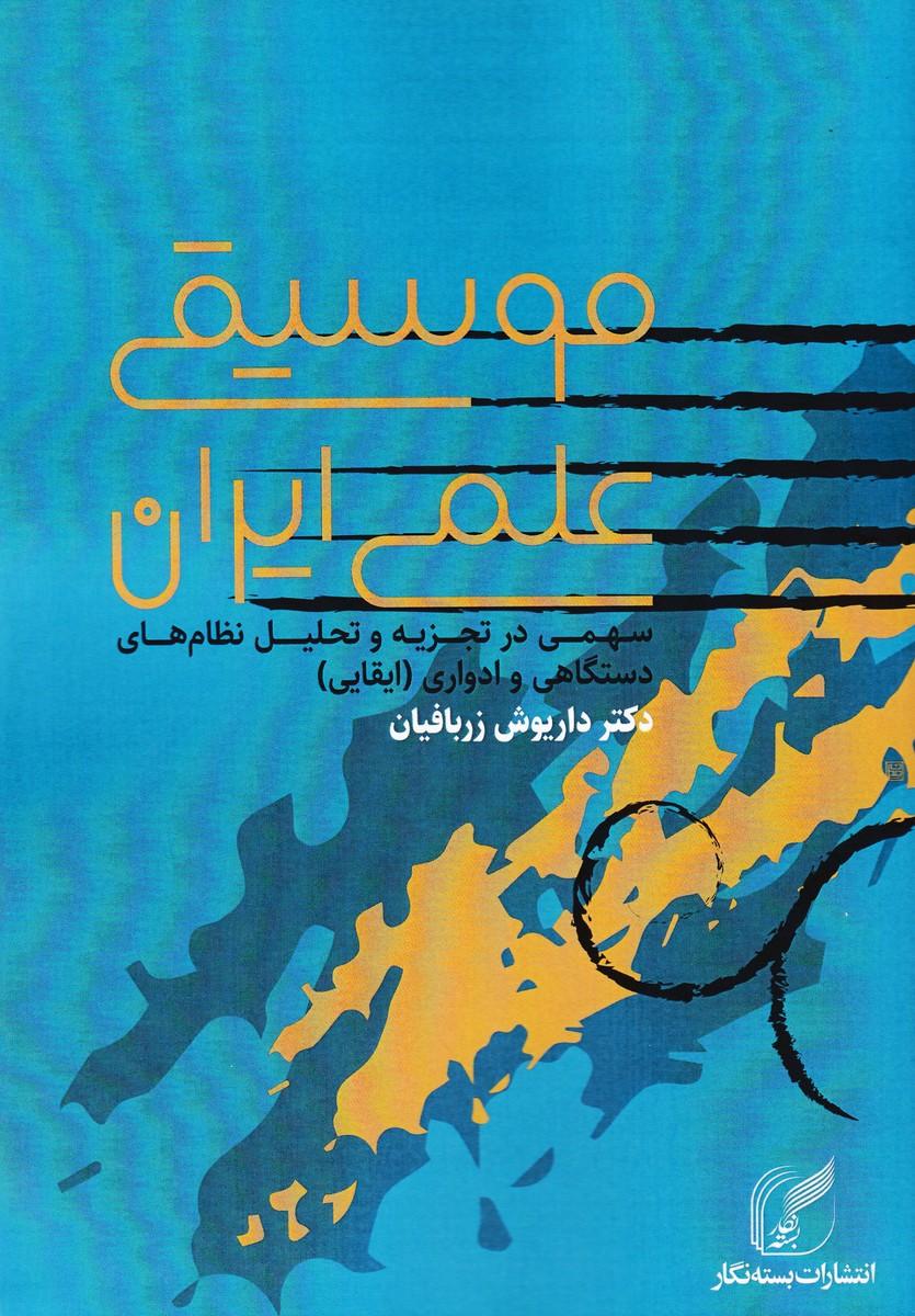 موسیقی علمی ایران