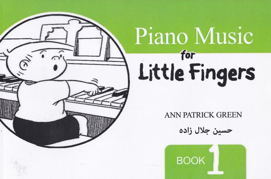 پیانو برای انگشتان کوچک : کتاب اول